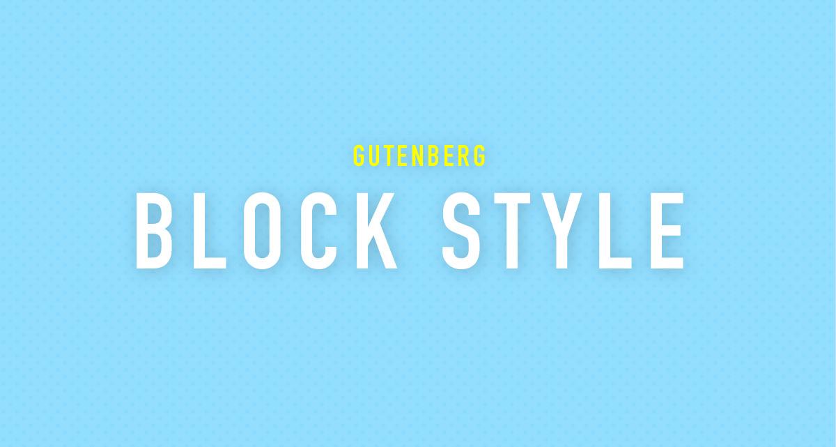 STORK19のブロックエディタ(Gutenberg)対応について - STORK19